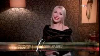 "Алена Кравец на ТВЦ: ""Все выключено. Осторожно. мошенники!"" 05.03.2020"