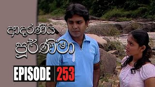 Adaraniya Purnima ‍| Episode 253 22nd July 2020 Thumbnail