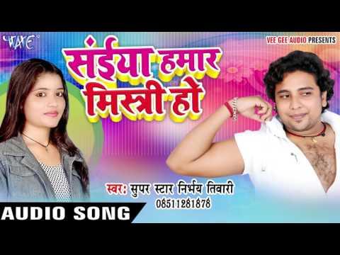 सईया हमार मिस्त्री हो - Saiya Hamar Mistiri Ho - Nirbhay Tiwari - Bhojpuri  Songs 2016 new