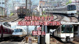 大混乱!!近鉄奈良線、朝の大騒動2018年5月27日 thumbnail