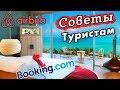 Как забронировать ОТЕЛЬ на Букинге: Советы и лайфхаки туристам для путешествий!