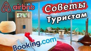 Как забронировать отель самостоятельно на Booking? Советы и лайвхаки туристам для путешествий!