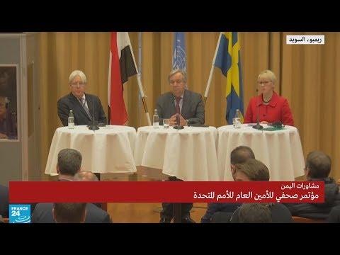 مشاورات السويد: متى ستتم إعادة فتح ميناء الحديدة؟  - نشر قبل 2 ساعة