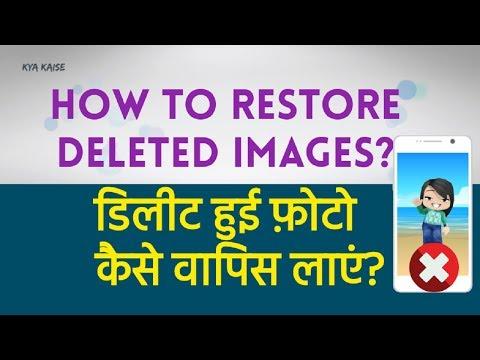 Restore Deleted Photos. Delete hui photo wapas kaise late hain? Hindi video