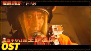 《紧急救援》/ The Rescue  Baja Studio 发布推广曲《#我是一个没有感情的救援机器 》 ( 彭于晏 / 王彦霖 / 辛芷蕾  ) 【预告片先知   Movie Trailer】