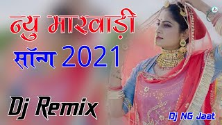New Rajasthani Song 2021 Dj Remix    New Marwadi Song 2021 Remix Dj    New Marwadi Song 2021 Remix