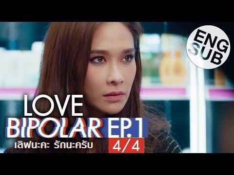 LOVE BIPOLAR เลิฟนะคะ รักนะครับ   EP.1 [4/4]