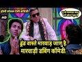 Holi 2019 Special Marwadi Comedy | ढूंढ वास्ते मारवाड़ जाणु है | Holi Special Marwadi Dubbed Comedy Mp3