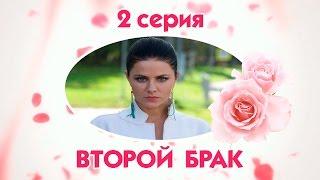 Второй брак - 2 серия / 2015 / Сериал / HD 1080p