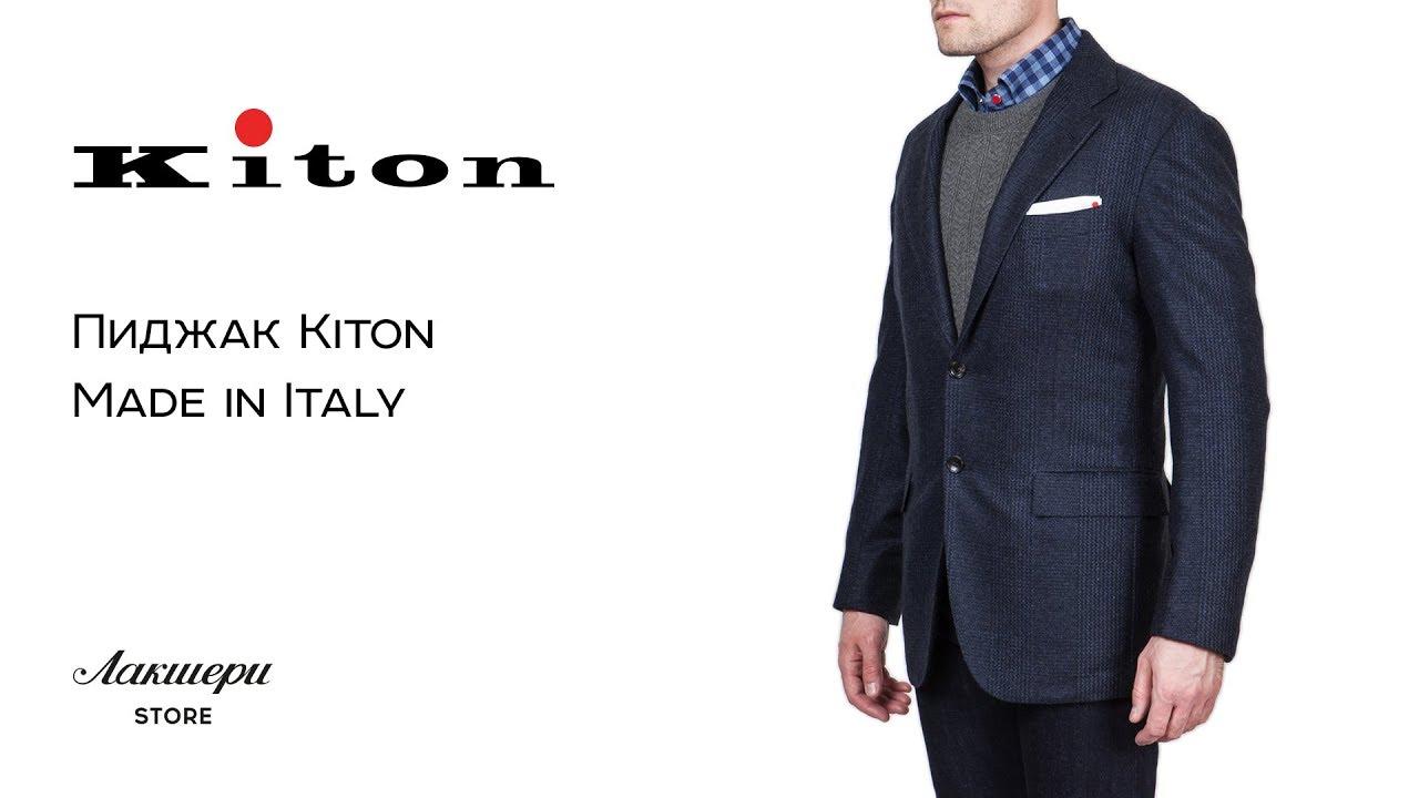 Мужской пиджак от модного итальянского бренда одежды Kiton: ID .