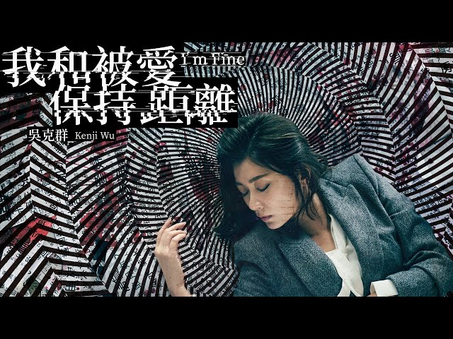 吳克群 Kenji Wu《我和被愛保持距離 I'm Fine》Official Music Video