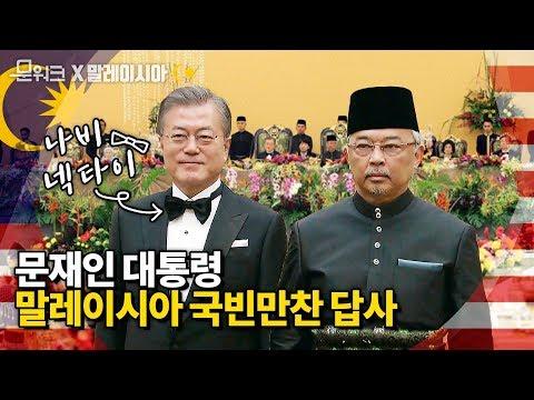 문재인 대통령, 오늘의 의상 포인트는 나비 넥타이! 미래로 가는 협력을 강조한 말레이시아 국빈만찬 답사