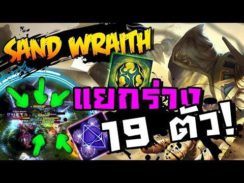 """แยกร่าง 19 ตัว!! Sand Wraith หาตัวจริงเจอก็บ้าแล้ว """"ป่วนสุดๆ"""""""