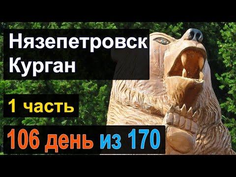 Выезжаем из Нязепетровска дорога на Челябинск 106 серия 1 часть