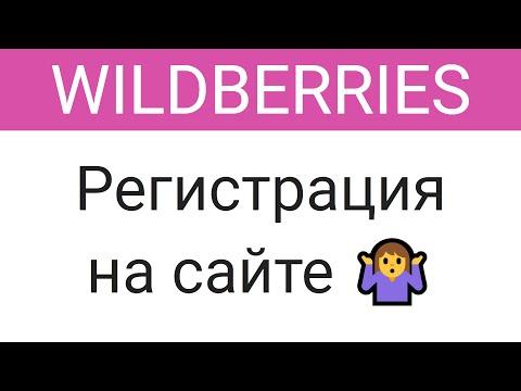 Как зарегистрироваться на Вайлдберриз?   Wildberries.ru