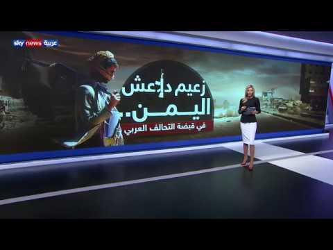 زعيم داعش باليمن -أبو أسامة المهاجر- في قبضة التحالف العربي  - نشر قبل 8 دقيقة