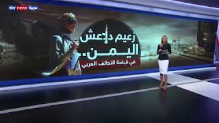 """زعيم داعش باليمن """"أبو أسامة المهاجر"""" في قبضة التحالف العربي"""