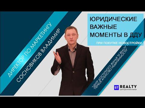 Особенности договора долевого участия при покупке новостройки у застройщика/ ДДУ/ ФЗ 214/Realty