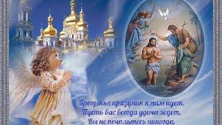 С крещением !!!  Церковный праздник !!! Красивое видео поздравление !!!(С крещением !!! Церковный праздник !!! Красивое видео поздравление !!!