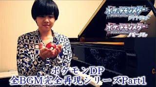 【ピアノ】ポケモンDP全BGM完全再現シリーズPart1【ダイパリメイク】Pokémon Diamond & Pearl