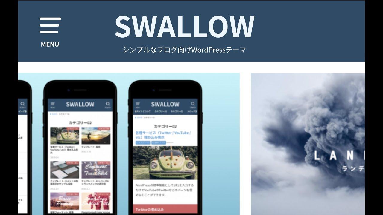 SWALLOW ヘッダー周りの設定紹介