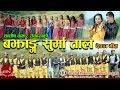 New Deuda Song 2075/2018 | Bajhang Surma Taal - Santosh Kumar Rokaya & Pashupati Khanal Ft. Roji