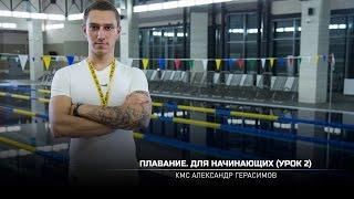 Плавание. Для начинающих (Урок 2). Александр Герасимов (eng subtitles)