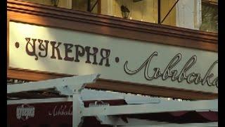 Інспектор Фреймут. Кафе Цукерня - місто Вінниця