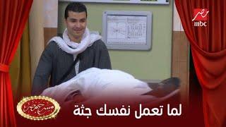شوف محمد أنور عامل نفسه جثة في مسرح مصر