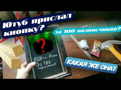 ЮТУБ ПРИСЛАЛ КНОПКУ ЗА 100ПОДПИСЧИКОВ!
