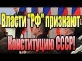 Шок! Конституция СССР действует! 24 10 2018