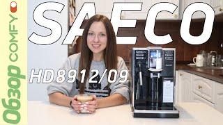 Saeco HD8912/09 - функциональная кофемашина с громким именем - Обзор от Comfy.ua(, 2016-02-08T16:28:41.000Z)