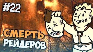 Fallout 3 Прохождение - Смерть Рейдеров - Часть 22