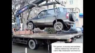 Эвакуация машин в Воронеже на штрафстоянки(, 2015-04-25T22:10:18.000Z)