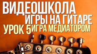 ВидеоШкола#5. Как играть медиатором на гитаре