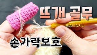 뜨개 골무뜨기(손가락보호 골무)