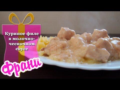Куриное филе в молочно чесночном соусе