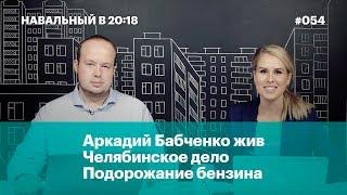 Аркадий Бабченко жив, челябинское уголовное дело, подорожание бензина