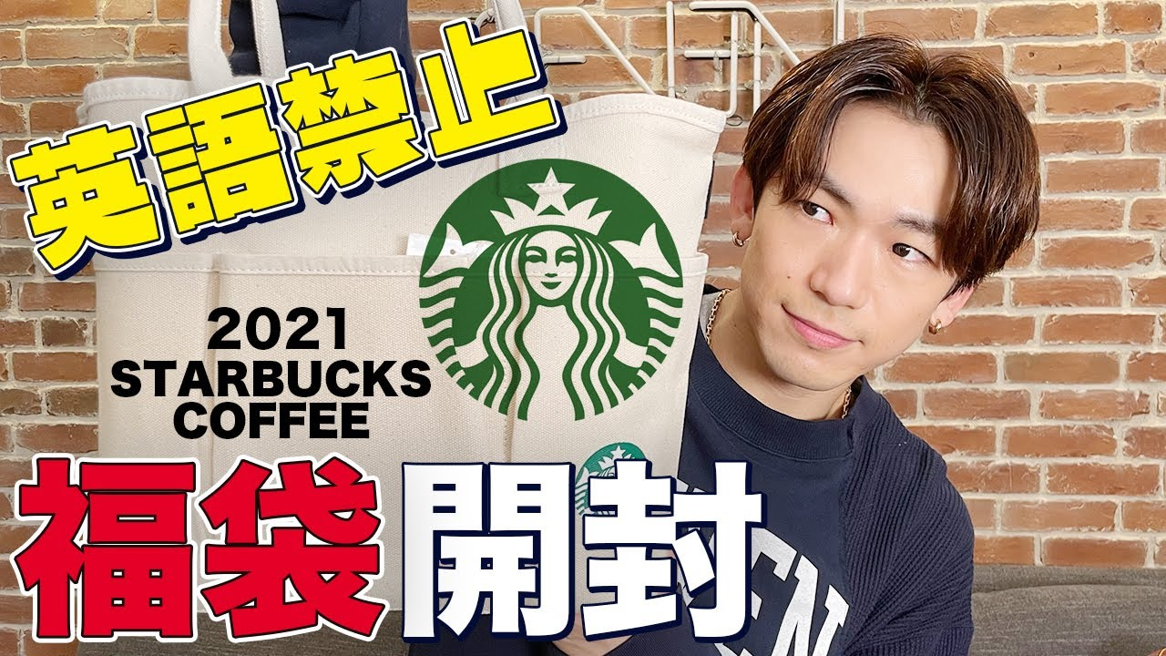 黒い液体を売る喫茶店の福袋開封してみたww【スタバ 2021年】