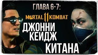 ГЛАВА 6-7: КИТАНА И ДЖОННИ КЕЙДЖ ● Mortal Kombat 11 (СЮЖЕТ)