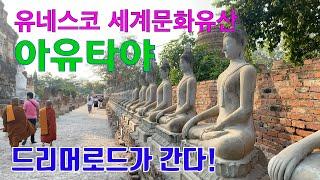 [여행로그] EP8-1:  유네스코 세계문화유산 아유타…