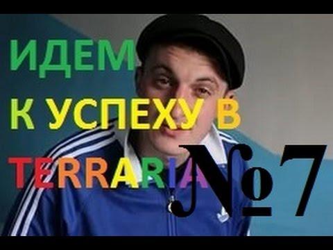 Тактика быстрого прохождения Terraria 1.3 (LP, guide) №7из YouTube · Длительность: 7 мин40 с  · Просмотров: 289 · отправлено: 4-8-2015 · кем отправлено: Ленин На Броневике