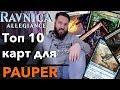 топ 10 карт в Pauper из Выбора Равники Magic: The Gathering Top 10 Ravnica Allegiance cards