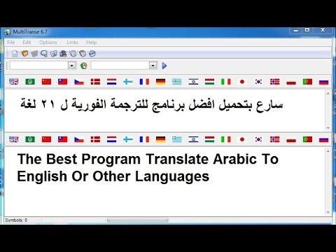 تحميل برنامج ترجمة تلقائي