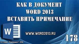 Как в документ Word 2013 вставить примечание