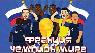 Франция - Хорватия 4-2 Франция Чемпион Мира (Мультбол)