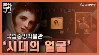 [문화n공감][문화 인사이드] - 국립중앙박물관 '시대…