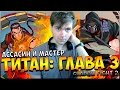SHADOW FIGHT 2 || ТЕЛОХРАНИТЕЛИ ТИТАНА (АССАСИН И МАСТЕР)