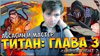 SHADOW FIGHT 2    ТЕЛОХРАНИТЕЛИ ТИТАНА (АССАСИН И МАСТЕР)