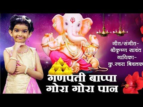 ganpati-bappa-gora-gora-pan-|-ganesh-chaturthi-special-|-lord-ganpati-song